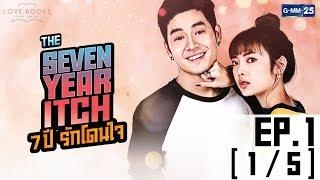 Love Books Love Series เรื่อง The Seven Year Itch 7 ปี รักโดนใจ EP.1 [1/5]