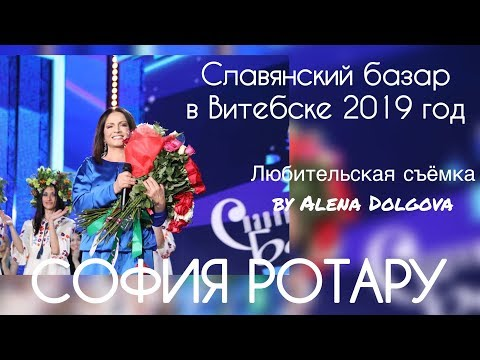 СОФИЯ РОТАРУ / СЛАВЯНСКИЙ БАЗАР В ВИТЕБСКЕ 2019 / любительская съёмка