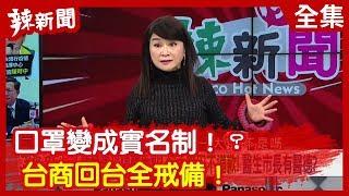【辣新聞152】口罩變成實名制!? 台商回台全戒備! 2020.02.03
