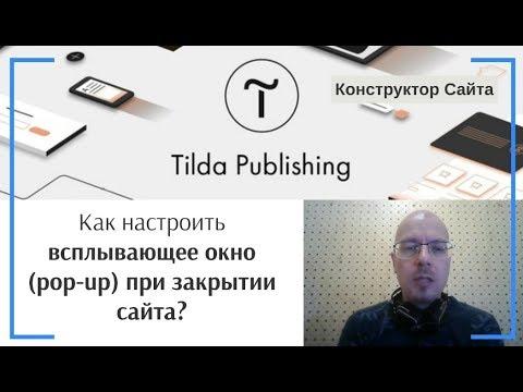 Как сделать (настроить) всплывающее окно (pop-up) при закрытии сайта (страницы)? | Тильда