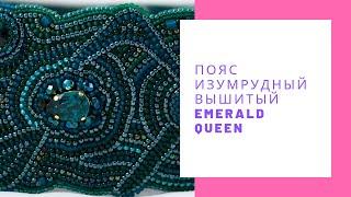 Пояс для вечернего платья изумрудный вышитый Emerald Queen. Пояс ручной работы купить NataliaLuzik