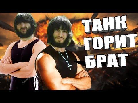 Чечня в Танках