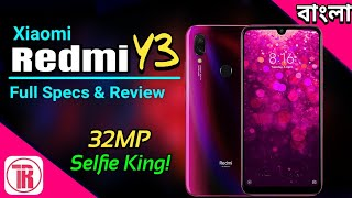 Xiaomi Redmi Y3 full specification review bangla Specs, camera, Price My Honest Opinion & Review