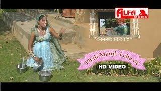 thali manjh leba de   super hits song   by hansraj gurjar