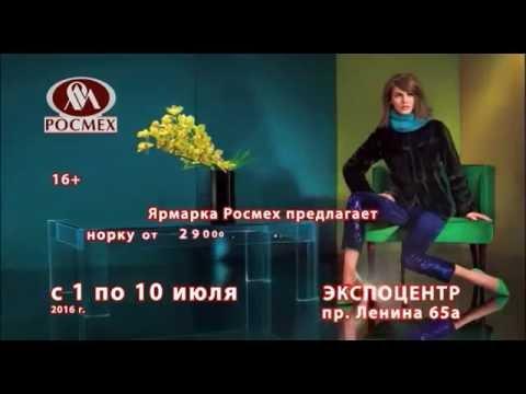 Выставка шуб, ЭКСПОЦЕНТР, Волгоград
