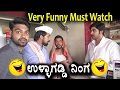 kannada new comedy movie Hello Yama – ಹಲೋ ಯಮ | Kannada Full HD Comedy Movie | Kashinath, Doddanna, Sadhu Kokila, Ramya Subscribe For More