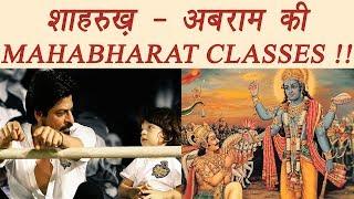 Shahrukh Khan giving MAHABHARAT lessons to AbRam; Watch video   FilmiBeat
