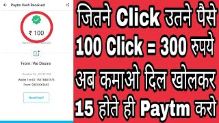 6 October 2017 || #1 New App Launched For Paytm Cash Earnings 2017 || Earn Daily 100 to 150₹