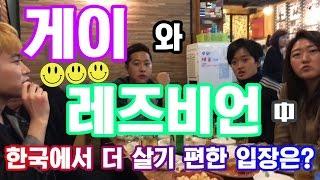한국에서 게이와 레즈비언 중 더 살기 편한 입장은?