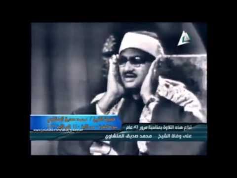 Mohammed seddiq al-Minshawi Tajweed Video