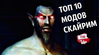 ТОП 10 ЛУЧШИХ МОДОВ СКАЙРИМ