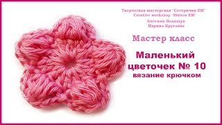 Мастер класс Маленький цветочек № 10 (вязание крючком)