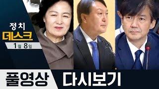 秋-尹 '인사 갈등' 절정·조국 아들-딸 기소 임박? | 2020년 1월 8일 정치데스크