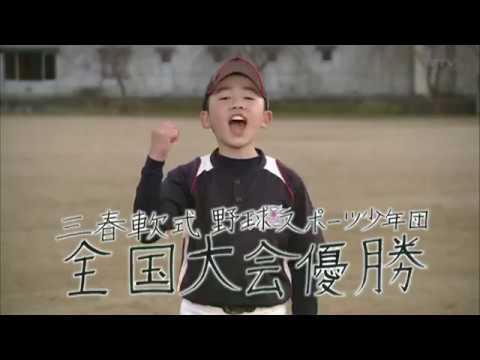 「きみこそ明日リート#88」 三春軟式野球スポーツ少年団 軟式野球 (福島テレビ)