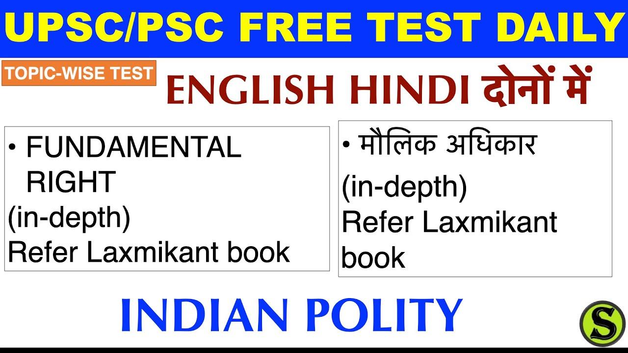 daily gs gk live quiz for upsc ias pcs uppsc bpsc mock test series model paper questions mcq ga #32