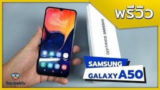 พรีวิว SAMSUNG A50 ราคา 11490 บาท ตลาดต้องสะเทือน เพราะ Samsung is back !!
