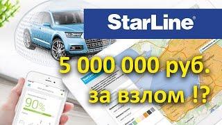 StarLine  Конференция  Дни инноваций  в Москве  5 000 000 руб  за взлом  Умный автомобиль