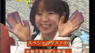 今回は2002年10月31日分のダイジェストです。 ゲスト:水無月香澄 『Train Simulator Real THE 京浜急行』 『ぐるぐる温泉2』 『ゴゴ市』