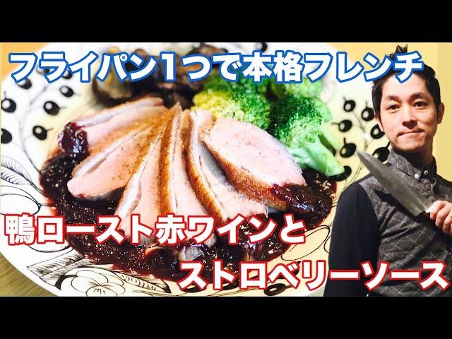 鴨肉のロースト 赤ワインとストロベリーのソース フレンチ レシピ Pan Roasted Duck Breast ローストの仕方 chef koji