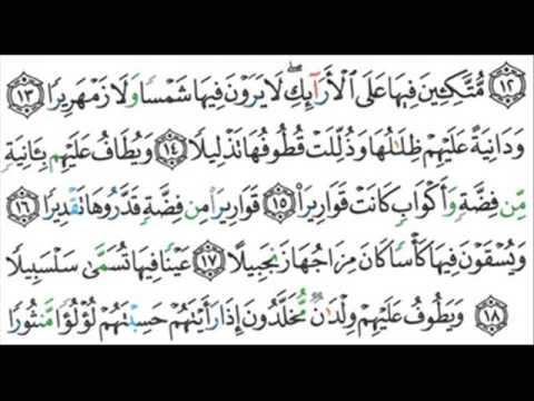 076 - Al-Insan - Saad Alghamdi -  سعد الغامدي -  الإنسان