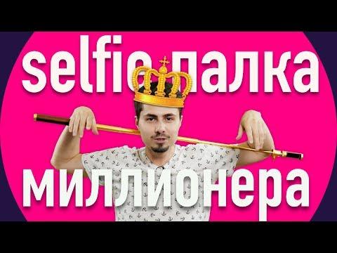 Обзор Momax Selfie Pro | Лучшая селфи палка в мире
