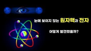 원자핵과 전자의 발견