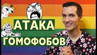 🌈Атака гомофобов! 👺👹Реакция на комментарии гомофобных хейтеров к моим видео 😂Читаю смешные комменты