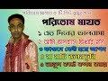 Paritosh Mahata Jhumar Album/Super Hit's Jhargram Jhumur Song !! Purulia Jhumur Song/5 Top Jhumar
