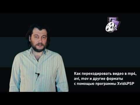 Как видео формата mov перекодировать в формат mp4