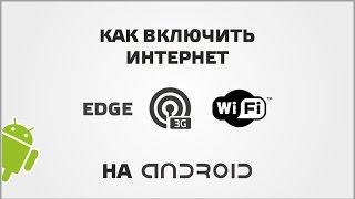 Как подключить интернет на Android(, 2014-12-11T16:14:26.000Z)