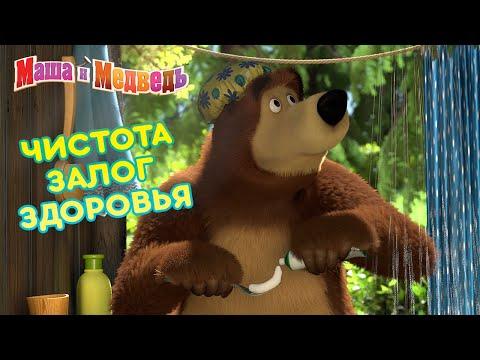 Маша и Медведь - 🧼 Чистота - залог здоровья! 🛀💦