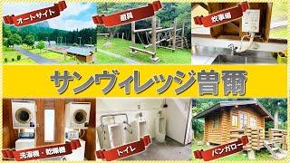 高原 場 曽爾 キャンプ サンビレッジ曽爾 オートキャンプ場【レビュー】