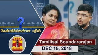 Kelvikkenna Bathil 15-12-2018 Exclusive Interview with TN BJP President Tamilisai Soundararajan