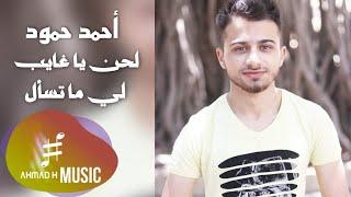 موسيقى يا غايب لي ما تسأل - عزف أحمد حمود