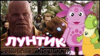 Лунтик: Война Без Конечностей - Трейлер (Avengers: Infinity War mashup)