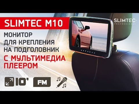 SLIMTEC MC 10 - Монитор для крепления на подголовник со встроенным мультимедиа плеером