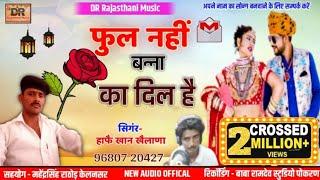 फूल तुम्हें भेजा है खत में   फुल नहीं बन्ना का दिल है   Fool Tumhe Bheja Hai   Rajasthani Love Song