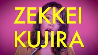 【MV】絶景クジラ - Zekkei Kujira / LOVE