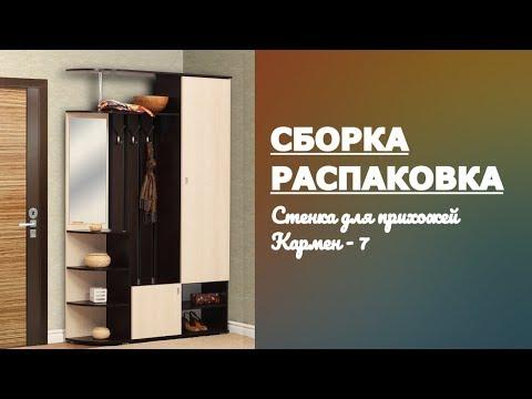 Обзор Стенка для прихожей Кармен - 7 Олимп-мебель Олмеко Венге Дуб линдберг Распаковка Сборка