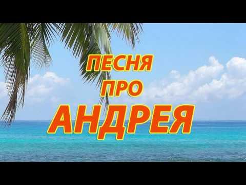 Песня про Андрея
