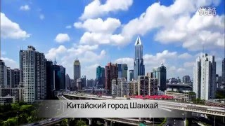 видео Современный Китай