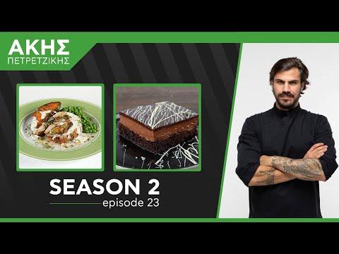 Kitchen Lab - Επεισόδιο 23 - Σεζόν 2 | Άκης Πετρετζίκης