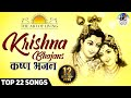 Download Top Krishna Bhajan - Popular Art of living Bhajans ( Full Song ) || Achutam Keshavam || Hari Govinda MP3 song and Music Video