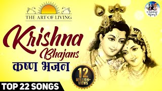 Video Krishna Bhajans - Popular Art of living Bhajans ( Full Songs ) || Achutam Keshavam || Hari Govinda download MP3, 3GP, MP4, WEBM, AVI, FLV Agustus 2018