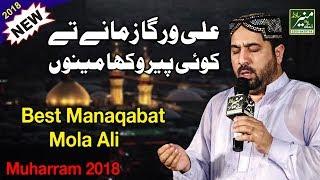 Muharram Naat 2018 - Ahmed Ali Hakim - Manqabat Mola Ali 2018