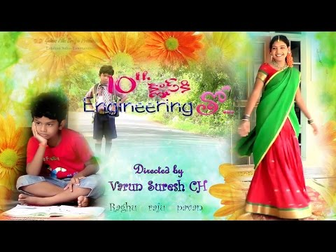 10th Class ki Engineering Tho... Telugu village love story 2017. A Short film by Varun Suresh