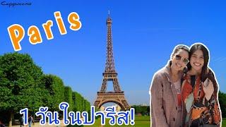 1-วันในปารีส-paris-layover-cappuccino