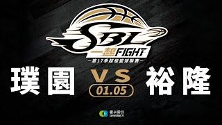 璞園VS裕隆 SBL超級籃球聯賽 2020/01/05
