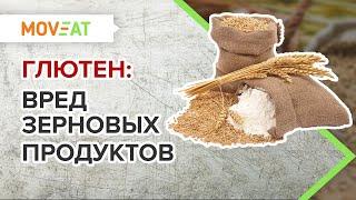 Глютен, вред зерновых продуктов и круп, мотивация