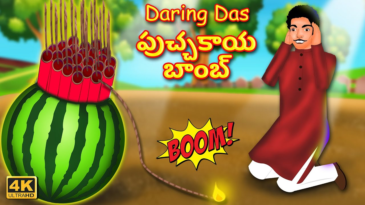 పుచ్చకాయ బాంబు Watermelon Bomb Comedy Video | Telugu kathalu | Stories in Telugu |Funny Telugu Video